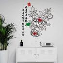 장미꽃 그래픽 포인트 스티커 거실 벽면 스티커