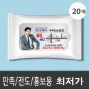 홍보용물티슈/판촉/물티슈제작 20매/전도용/공장도가격