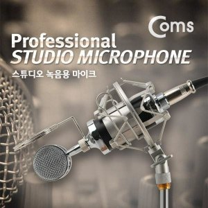 COMS 마이크(E-3000) 콘덴서용/BU919/2.5m코드/녹음용