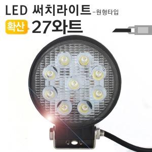 27W/써치라이트/후미등/LED작업등/그린색/화이트