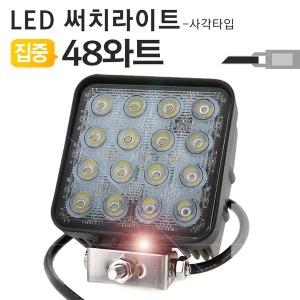 LED써치라이트/48W/27W/안개등/작업등/집어등/해루질