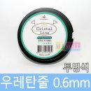비즈공예 우레탄줄 묵주 실리콘줄 0.6mm 투명 10종류