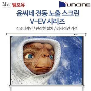 전동스크린 V-EV120KW-C 프로젝터 프로젝트 빔스크린