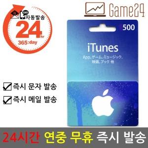 (24시간) 일본 앱스토어 아이튠즈 기프트카드 500엔
