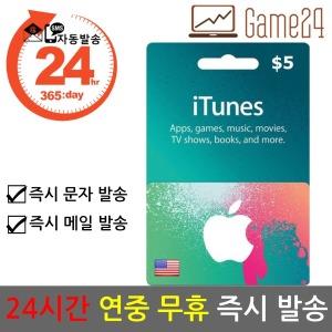 미국 앱스토어 아이튠즈 기프트카드 5달러 5불