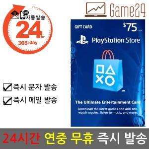 소니 북미 미국 PSN 기프트카드 75달러 75불 선불카드