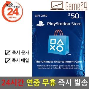 소니 북미 미국 PSN 기프트카드 50(25X2) 달러 50불