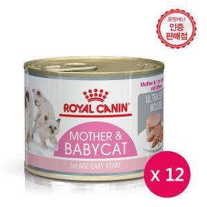 로얄캐닌 마더앤베이비 캣 캔 195g x 12개 고양이캔