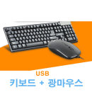 USB 키보드 와 광마우스 두개 한세트 현대 MK3900