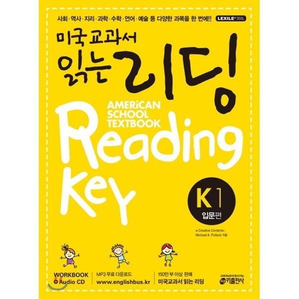 미국교과서 읽는 리딩 K1 American School Textbook Reading Key 입문편  Creative Content