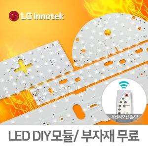 최저가LED DIY모듈/LG이노텍/부자재무료/무선리모컨