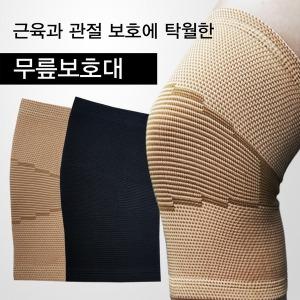무릎보호대 아대