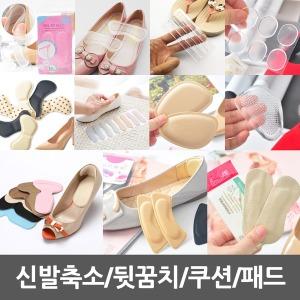 구두 뒷꿈치 발 실리콘 쿠션 깔창 하이힐 신발 패드
