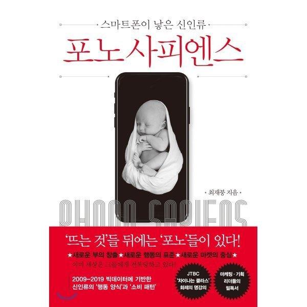 포노 사피엔스 : 스마트폰이 낳은 신인류  최재붕