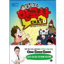 (아이휴먼) 설민석의 한국사 대모험 1권