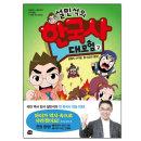(아이휴먼) 설민석의 한국사 대모험 2권