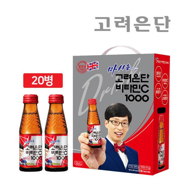 마시는 고려은단 비타민C 1000 20병 선물용