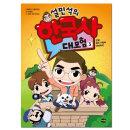 (아이휴먼) 설민석의 한국사 대모험 3권