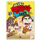 (아이휴먼) 설민석의 한국사 대모험 4권