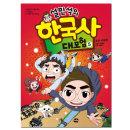 (아이휴먼) 설민석의 한국사 대모험 5권