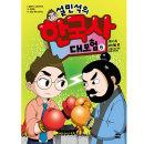 (아이휴먼) 설민석의 한국사 대모험 6권