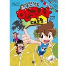 (아이휴먼) 설민석의 한국사 대모험 7권