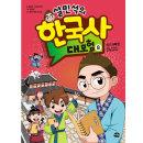 (아이휴먼) 설민석의 한국사 대모험 8권