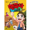 (아이휴먼) 설민석의 한국사 대모험 9권