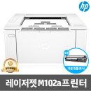 HP 흑백 레이저프린터 M102a 토너포함/정품/빠른발송D