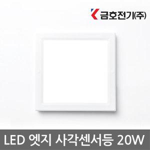 금호(LED 엣지 사각 센서등 20w)복도등/현관등/직부등