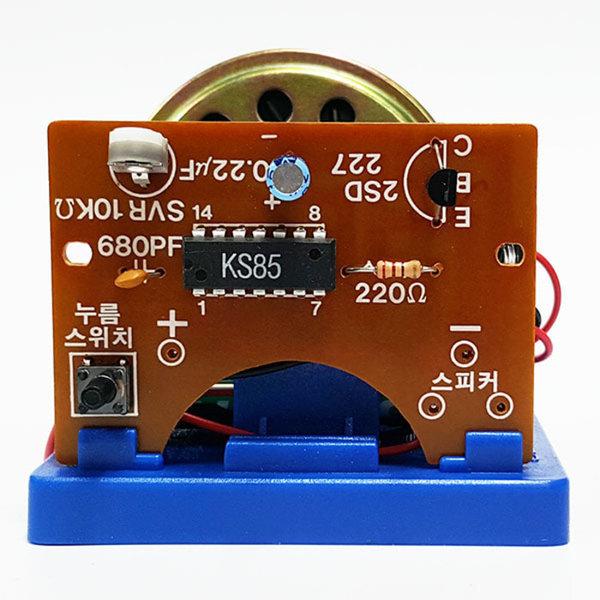KS-819 동물소리만들기(개구리소리) 납땜용키트만들기