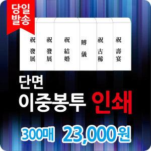경조사봉투 이중봉투 부의 축의 봉투 단면인쇄 300매