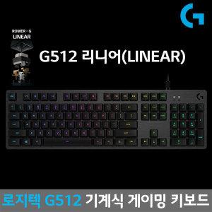 로지텍 G512 RGB 기계식키보드 -리니어 정품당일발송