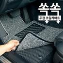 쏙쏙 두겹코일 카매트 1열(운+보조석)/ 자동차매트