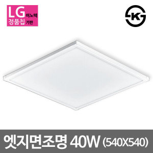 LED엣지조명 엣지등 면조명 40W (540x540x25) KS LG칩