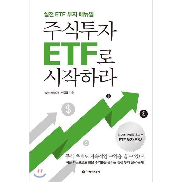 주식투자 ETF로 시작하라 : 실전 ETF 투자 매뉴얼  systrader79 이성규