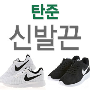 7af500329f6 나이키 탄준 그레이드스쿨 신발끈 운동화 NIKE TANJUN