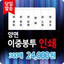 경조사봉투 이중봉투 부의 축의 봉투 양면인쇄 300매