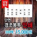 경조사봉투 부의 축의 축하 감사 봉투 단면인쇄 300매