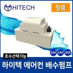 하이텍 에어컨 배수펌프 4M/6M/8M