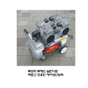 알루미늄 콤프레셔 저소음 휴대용 4.5마력 1700W