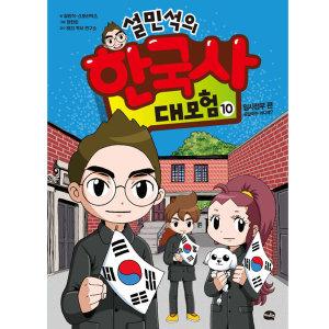 (아이휴먼) 설민석의 한국사 대모험 10권