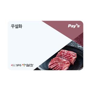 우설화 페이즈 디지털 금액권 5만원권