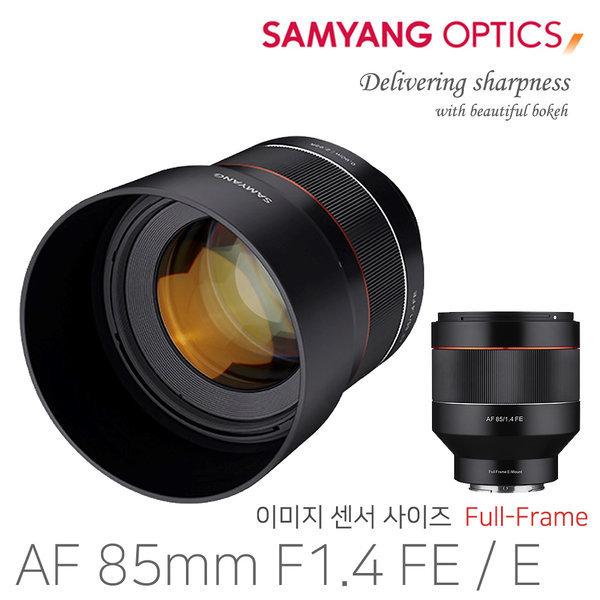 정품 삼양 AF 85mm F1.4 소니 FE / E 마운트