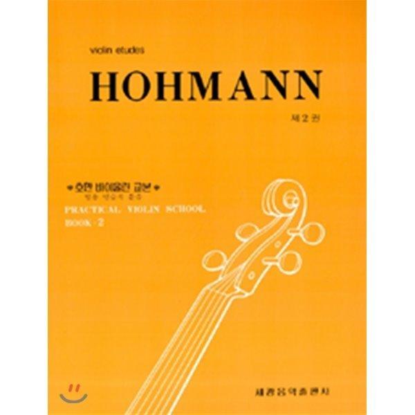 호만 바이올린 교본 2  편집부 편
