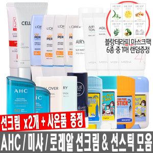 AHC 메이뉴욕 헤라 더페이스샵 보닌 선크림 / 선스틱