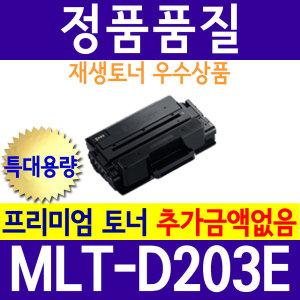MLT-D203E SL M3320nd M3820d M337fd M4020nd 호환