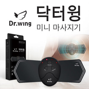 2+1 닥터윙 미니 마사지기/EMS 저주파/안마기/충전식