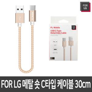 FOR LG C타입 메탈케이블 30cm골드 급속 충전 케이블