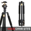호세 프로페셔널 카메라 삼각대 경량타입 Q999B삼각대